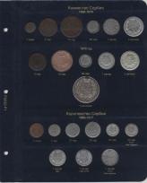 Комплект листов для монет княжеств Сербии и Черногории / страница 1 фото
