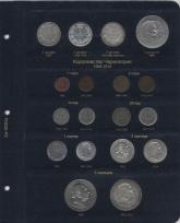 Комплект листов для монет княжеств Сербии и Черногории / страница 2 фото