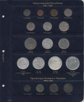 Комплект листов для регулярных монет Чехословакии / страница 1 фото