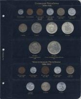 Комплект листов для регулярных монет Чехословакии / страница 2 фото