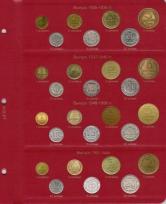 Комплект листов для монет регулярного выпуска РСФСР, СССР и России 1921-2016 гг. (по типам) / страница 2 фото