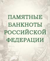Альбом для банкнот Российской Федерации / страница 20 фото