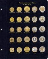 Лист для разновидностей монет Евро по типу карты / страница 1 фото