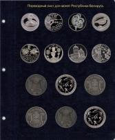 Альбом для памятных монет Республики Беларусь. Том II / страница 7 фото