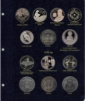 Альбом для памятных монет Республики Беларусь. Том II / страница 6 фото