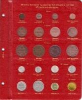 Лист для монет Великого Княжества Финляндского в составе Российской Империи / страница 1 фото