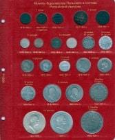 Набор листов для монет Королевства Польского в составе Российской Империи / страница 1 фото