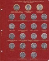 Лист для монет 70 лет Победы в Великой Отечественной войне  / страница 1 фото