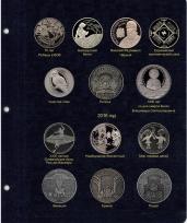 Комплект листов для памятных монет Республики Беларусь / страница 1 фото