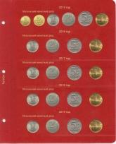 Альбом для монет России регулярного чекана с 1992 года / страница 9 фото