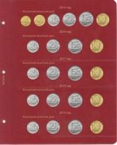 Альбом для современных монет России с 1997 года / страница 7 фото