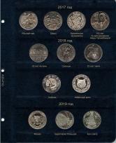 Альбом для юбилейных и памятных монет Республики Казахстан / страница 10 фото