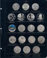 Комплект листов для юбилейных монет Украины 2018 года / страница 1 фото