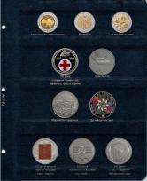 Комплект листов для юбилейных монет Украины 2018 года / страница 2 фото