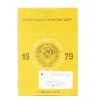 Годовой набор монет СССР 1979 год, ЛМД (9 монет и 2 жетона) / страница 2 фото