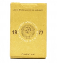 Годовой набор монет СССР 1977 год, ЛМД (9 монет и 2 жетона) / страница 2 фото