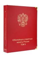 Комплект альбомов для юбилейных и памятных монет России с 1992 г. (I и II том) / страница 14 фото