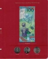 Комплект альбомов для юбилейных и памятных монет России с 1992 г. (I и II том) / страница 23 фото