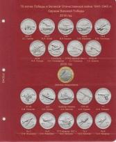 Комплект альбомов для юбилейных и памятных монет России с 1992 г. (I и II том) / страница 25 фото