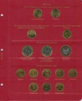 Комплект альбомов для юбилейных и памятных монет России с 1992 г. (I и II том) / страница 15 фото