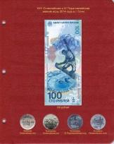 Комплект альбомов для юбилейных и памятных монет России с 1992 г. (I и II том) / страница 16 фото