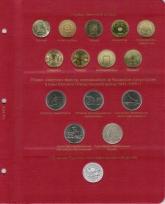 Комплект альбомов для юбилейных и памятных монет России с 1992 г. (I и II том) / страница 20 фото