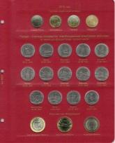 Комплект альбомов для юбилейных и памятных монет России с 1992 г. (I и II том) / страница 21 фото