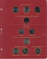 Комплект альбомов для юбилейных и памятных монет России с 1992 г. (I и II том) / страница 22 фото