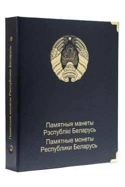 Альбом для медно-никелевых монет республики Беларусь в капсулах
